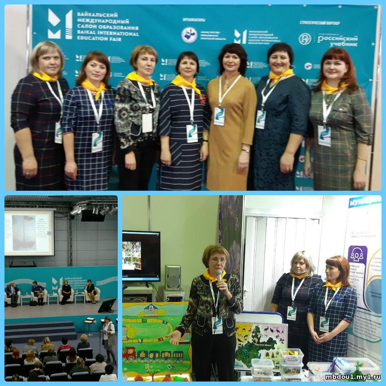 байкальский международный салон образования 2018 программа